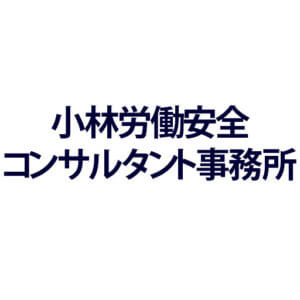 小林労働安全コンサルタント事務所